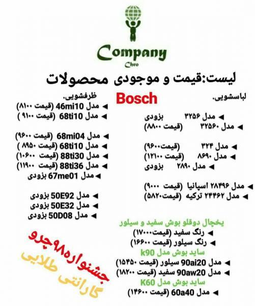 لیست قیمت وموجودی محصولات بوش