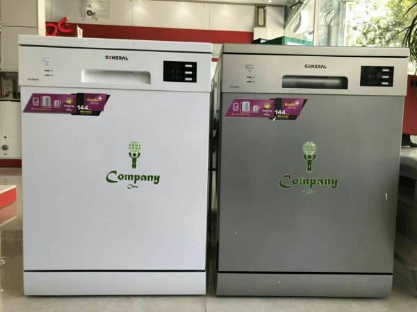 ظرفشویی 14 نفره جنرال اصلی