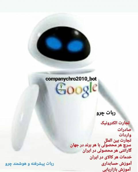 ربات هوشمند و حرفه ای بازرگانی چرو