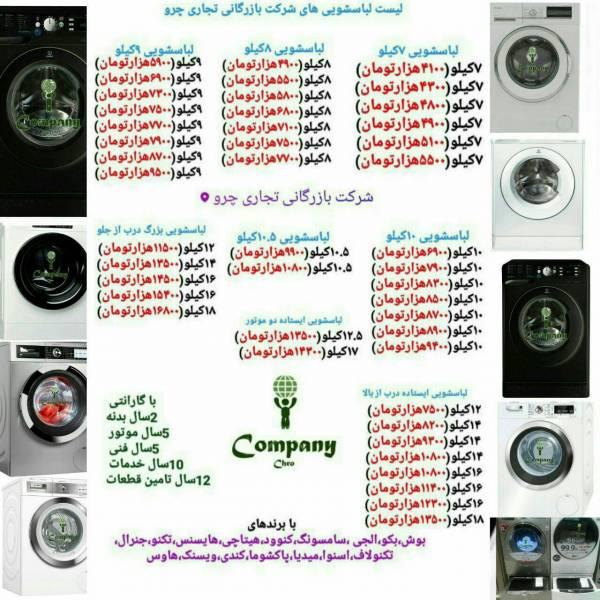 لیست قیمت و موجودی لباسشویی