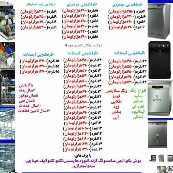 لیست قیمت و موجودی ظرفشویی