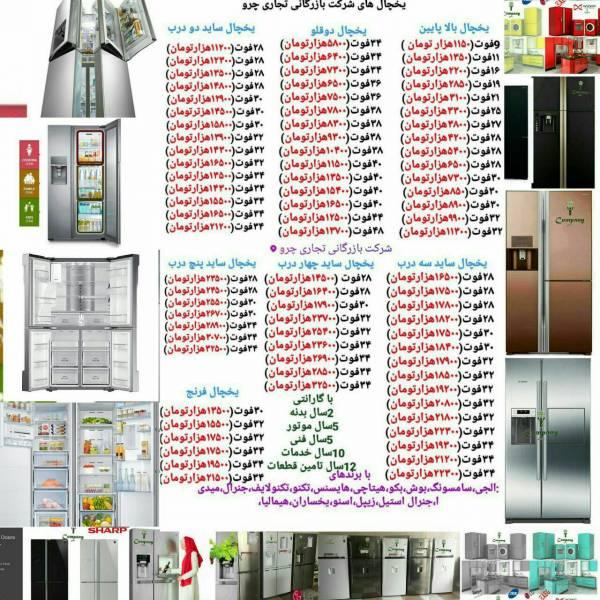 لیست قیمت و موجودی یخچال